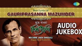 Best of Gauriprasanna Mazumder | Super-Hit Bengali Songs | Audio Jukebox