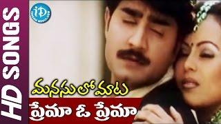 Prema O Prema Video Song - Manasulo Maata Movie || Jagapathi Babu || Srikanth || Mahima Chaudhry