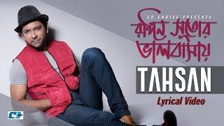 Rongin Sutor Valobashay | TAHSAN | Lyrical Video | Bangla New Song 2017