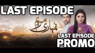 Tumhari Marium Episode 27 Promo  HUM TV Drama By Unique Dunya