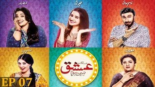 Jab Tak Ishq Nahi Hota - Episode 7 | Express Entertainment