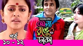 Anno Ronger Dhaka | Epi 10 - 12 | ft Prova , Shamim Zaman, Simana, Jayanta Chattopadhyay