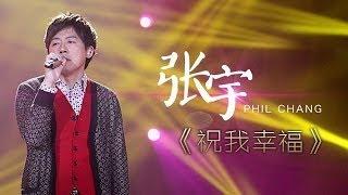 我是歌手-第二季-第8期-张宇《祝我幸福》-【湖南卫视官方版1080P】20140228