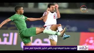 الأخبار - الكويت صاحبة الضيافة تودع كأس الخليج بالخسارة أمام عمان