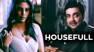 New Bangla Full Movies 2016 | Housefull (হুসেফুল)  Prosenjit Chatterjee| Latest Bengali Hits