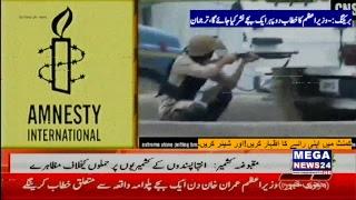 Pakistan News Live Stream