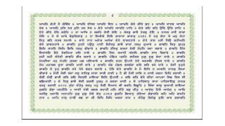 Sri Guru Granth Sahib Ji Santhiya Ang 5 ( Japji Sahib -5)