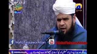 Huzoor Meri To Sari Bahar Aap Se Hai By Hafiz Tassawor Attari 5 june 2017 Sehar transmission