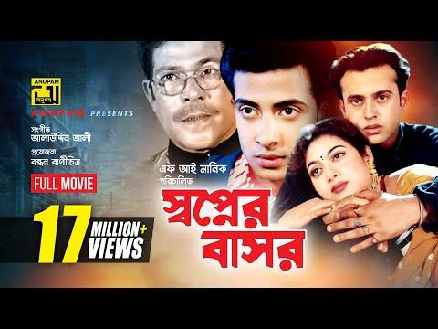 Xxx Mp4 Shopner Basor স্বপ্নের বাসর Shabnur Riaz Shakib Khan Bangla Full Movie 3gp Sex