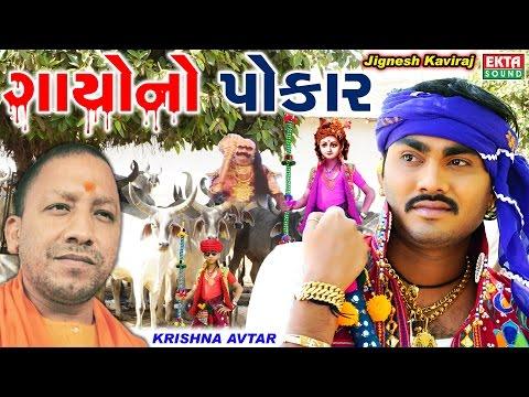 Xxx Mp4 Jignesh Kaviraj Gayono Pokar New Song With Effective Story 1080p HD Video 3gp Sex