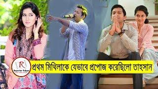 ১৫ বছর আগে যেভাবে মিথিলাকে প্রেমের প্রপোজ করেছিলো তাহসান | Mithila and Tahsan | Bangla News Today