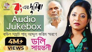 Doly Sayontoni - Rong Er Duniya | Shah Abdul Karim