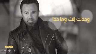 Assi Al Hallani ... Wahdik Inti w Ma Hada  | عاصي الحلاني ... وحدك إنت وما حدا
