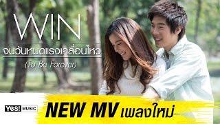 จนวันหมดแรงเคลื่อนไหว (To Be Forever) : Win Yes! Music | Official MV