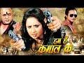 हम हैं कमाल के || Rani Chatarjee || Bhojpuri Full Movies 2018 || Chanda Cassette