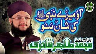 Hafiz Tahir Qadri - Aao Mere Nabi Ki Shan Suno