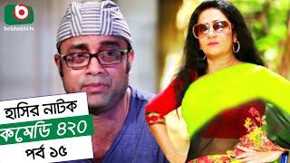 Dom Fatano Hashir natok - Comedy 420  ||  EP - 15  | |  ft - Mir Sabbir, Ahona , siddik,