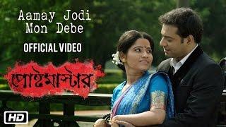Aamay Jodi Mon Debe | Anweshaa | Samantak | Pujarini Ghosh | Ishaan | Postmaster