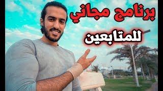 برنامج مجانا لمتابعين أحمد فتنس..