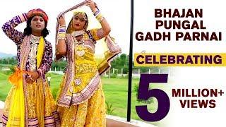 Rajasthani Bhajan 2017 | Pungal Gadh Parnai | Nutan Gehlot | Shyam Paliwal Bhajan | Baba Ramdevji
