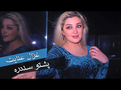 Xxx Mp4 Ghezaal Enayat Khayesta Lalai NEW Pashto SONG 2019 غزال عنایت آهنگ پشتو Гизол иноят 3gp Sex