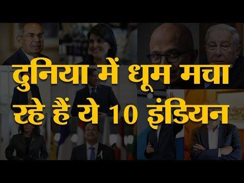 भारत से निकलने वाले ये 10 लोग पूरी दुनिया पर राज करते हैं l The Lallantop