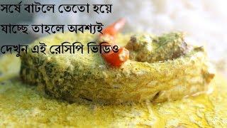 মিক্সার গ্রাইন্ডারে মিহিকরে পোস্ত ও সর্ষে বাটার সঠিক পদ্ধতি সহ ইলিশ ভাপার রেসিপি||Ilish Bhapa Recipe