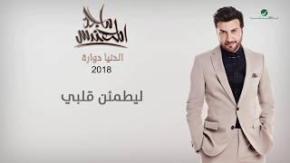 Majid Al Muhandis ... Le Yatmaen Galby | ماجد المهندس ... ليطمئن قلبي