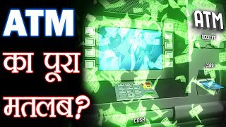 ATM का पूरा मतलब क्या होता है ? ATM Full Form - Science Knowledge And Information Ep 1