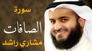 سورة الصافات مشاري راشد العفاسي