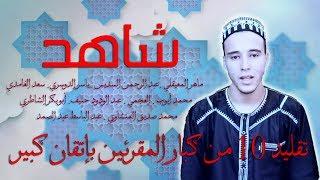 شاب جزائري يبدع في تقليد أصوات عشر 10 من كبار المقرئين بإتقان كبير