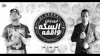 مهرجان السكه واقفه - غناء الجينرال شبرا- توزيع جادو 2015