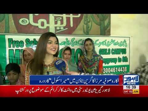 Xxx Mp4 Actress Sofia Mirza Visits Mera School In Green Town 3gp Sex
