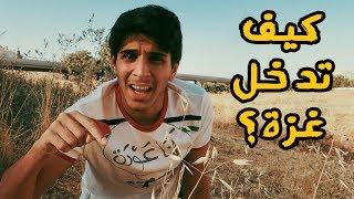 #عمر_يجرب - كيف تدخل غزة المحاصرة؟ 🇵🇸 Crossing Borders to Palestine