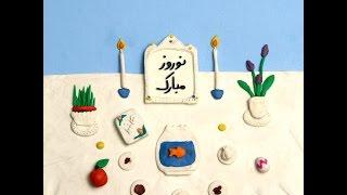 KAJART |  Nowruz Animation