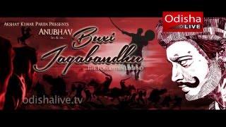Anubhav Mohanty - Buxi Jagabandhu - Odia Movie - Promo