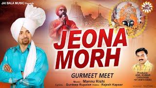 Jeona Morh - Gurmeet Meet - Punjabi Bhajan - Dharmik Songs - Mata Ki Bhente - Lok Tath Gatha