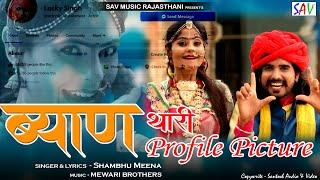 बयान थारी प्रोफाइल पिक्चर  (Byan Thari Profile Picture ) -- लेटेस्ट राजस्थानी DJ एल्बम सांग्स