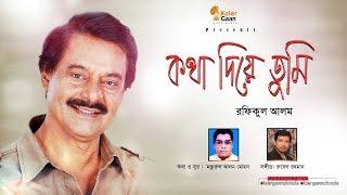 Kotha Diye Tumi | Rafiqul Alam | Bangla Full HD Music Video 2018