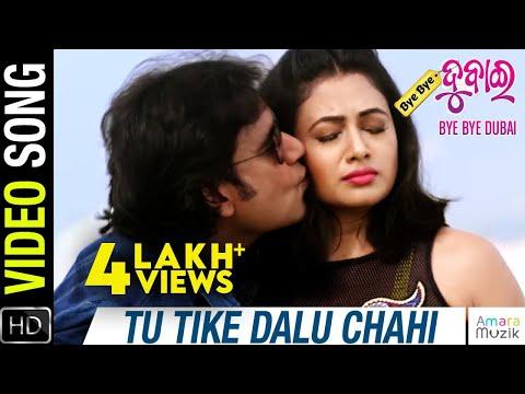 Tu Tike Dalu Chahi   song  Bye Bye Dubai Odia movie  Sabyasachi  Archita Buddhaditya