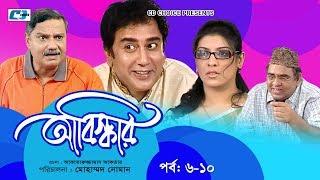 Abiskar | Episode 06-10 | Bangla Comedy Natok | Zahid Hasan | Sadiya Islam Mou | Challenger | Kumkum