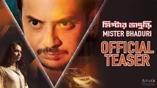 Mister Bhaduri | Bangla Movie 2016 | OFFICIAL TEASER || Rahul | Malobika | Subrata Sen