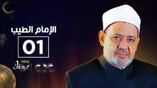 الإمام الطيب | مع الشيخ أحمد الطيب | الحلقة الأولى