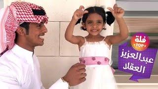 عبدالعزيز العقلا: افضل 25 مقطع مضحك مع اخته اريام