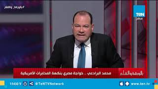 فيش وتشبيه| محمد البرادعي.. خواجه مصري بنكهة المخابرات الأمريكية