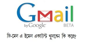 How to open email account in Gmail in Bengali | কেমন করে জি-মেল এ ইমেল একাউন্ট খুলতে হয় |