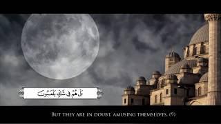 سورة الدخان - محمد المقيط | Surah Ad-Dukhan - By: Muhammad al-Muqit