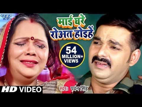 Xxx Mp4 Pawan Singh का दर्दभरा छठ VIDEO जिसे देखकर आप रो पड़ोगे Mai Rowat Hoihe Chhath Geet 3gp Sex