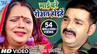 #Pawan Singh का दर्दभरा #छठ VIDEO जिसे देखकर आप रो पड़ोगे - Mai Rowat Hoihe - Chhath Geet