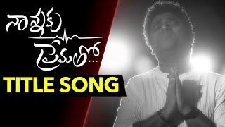 Devi Sri Prasad Dedicates Nannaku Prematho Title Song To His Father